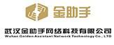 武汉金助手网络科技有限公司