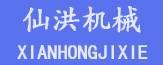 武汉仙洪机械有限公司