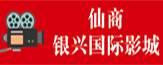 仙桃興樂影業有限責任公司