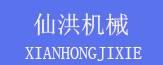 武漢仙洪機械有限公司