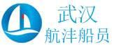 武漢航灃船員管理有限公司