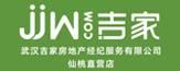 武汉吉家房地产经纪服务有限公司