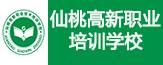 仙桃高新职业技术培训学校