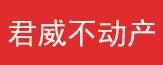 仙桃市君威不动产经纪有限公司