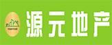 仙桃市源元房地产服务有限公司