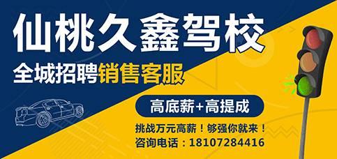 仙桃市久鑫驾驶员培训服务有限公司